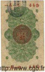 10 Sen JAPON  1872 P.001 TTB