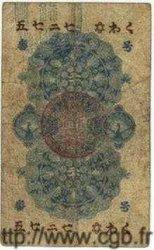 20 Sen JAPON  1872 P.002 TB+