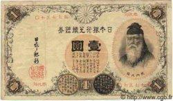 1 Yen JAPON  1889 P.027 TB à TTB