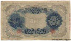 200 Yen JAPON  1945 P.044 TB+
