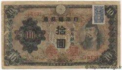 10 Yen JAPON  1946 P.079c TB à TTB