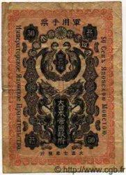 50 Sen JAPON  1918 P.M15 TB+ à TTB