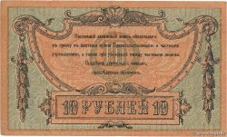 10 Roubles  RUSSIE  1918 PS.0411b TTB+