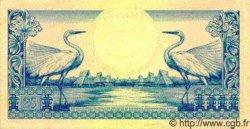 25 Rupiah INDONÉSIE  1959 P.067 TTB+
