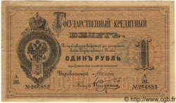 1 Rouble  RUSSIE  1884 P.A48 TTB