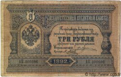 3 Roubles  RUSSIE  1892 P.A55 TB+