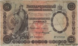 25 Roubles RUSSIE  1892 P.A60 pr.TB