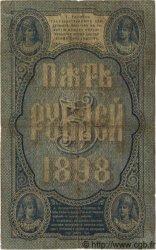 5 Roubles RUSSIE  1898 P.003b pr.TB