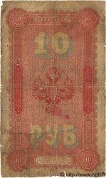 10 Roubles RUSSIE  1898 P.004a