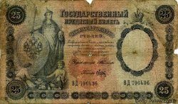 25 Roubles RUSSIE  1899 P.007b AB