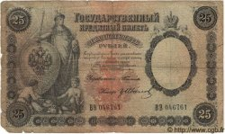 25 Roubles  RUSSIE  1899 P.007b B