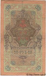10 Roubles RUSSIE  1909 P.011b TB