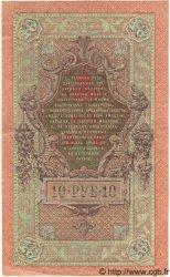 10 Roubles RUSSIE  1909 P.011c TTB+