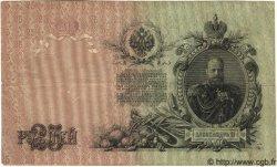 25 Roubles RUSSIE  1909 P.012a TTB
