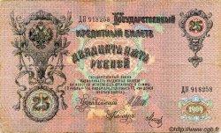 25 Roubles RUSSIE  1909 P.012b TTB