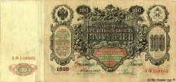 100 Roubles RUSSIE  1910 P.013a