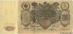 100 Roubles RUSSIE  1910 P.013a TTB