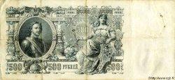 500 Roubles RUSSIE  1912 P.014b TTB