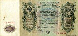 500 Roubles RUSSIE  1912 P.014b TTB à SUP
