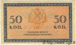 50 Kopeks RUSSIE  1917 P.031 SPL