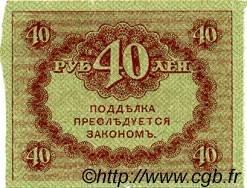 40 Roubles RUSSIE  1917 P.039 TTB+
