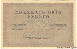 25 Roubles RUSSIE  1917 P.043