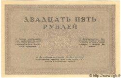 25 Roubles RUSSIE  1917 P.043 pr.NEUF