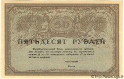 50 Roubles RUSSIE  1917 P.044 pr.NEUF