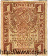 1 Rouble RUSSIE  1919 P.081 SUP+