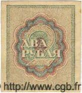 2 Roubles RUSSIE  1919 P.082 SPL