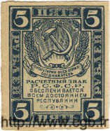 5 Roubles RUSSIE  1921 P.085a pr.NEUF