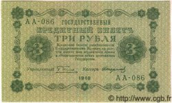 3 Roubles  RUSSIE  1918 P.087 NEUF