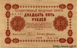 25 Roubles RUSSIE  1918 P.090 SUP