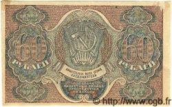 60 Roubles RUSSIE  1919 P.100 TTB+