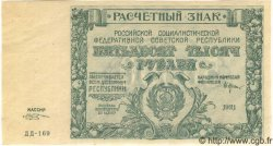 50000 Roubles RUSSIE  1921 P.116a NEUF