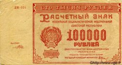 100000 Roubles RUSSIE  1921 P.117