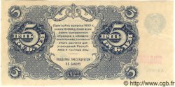 5 Roubles RUSSIE  1922 P.129