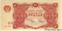 10 Roubles RUSSIE  1922 P.130 pr.NEUF
