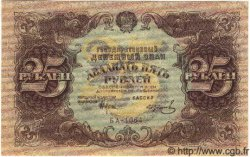 25 Roubles RUSSIE  1922 P.131