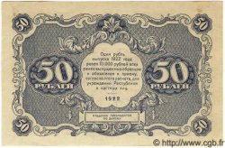 50 Roubles RUSSIE  1922 P.132 SPL+