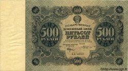 500 Roubles RUSSIE  1922 P.135 TTB
