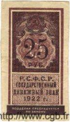 25 Roubles RUSSIE  1922 P.150 TTB+