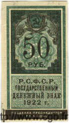 50 Roubles RUSSIE  1922 P.151 SUP