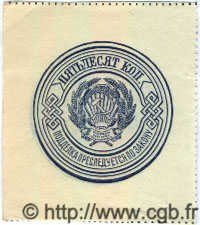 50 Kopeks RUSSIE  1923 P.155 pr.NEUF
