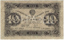 10 Roubles RUSSIE  1923 P.165s