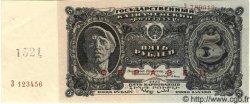 5 Roubles RUSSIE  1925 P.190s pr.NEUF