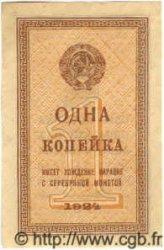 1 Kopek RUSSIE  1924 P.191