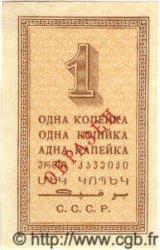 1 Kopek RUSSIE  1924 P.191s pr.NEUF