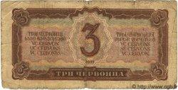 3 Chervontsa RUSSIE  1937 P.203 B+ à TB