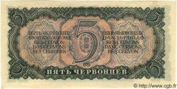 5 Chervontsev RUSSIE  1937 P.204 pr.NEUF